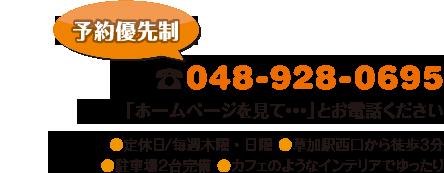 電話:048-928-0695
