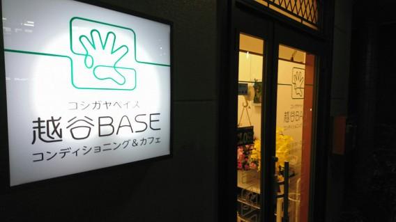 「越谷BSAE コンディショニング&カフェ」さんでグリッドフォームローラーレッスンに参加してきました