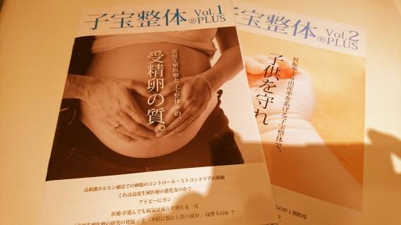 不妊症の知識を深めるため、日本妊活協会のプレセミナーに参加しました