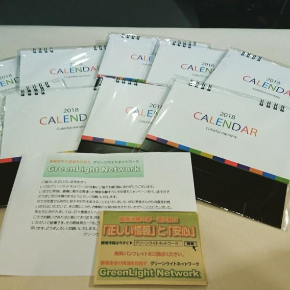 腰痛患者さんの撲滅を目指す「グリーンライトネットワーク」高橋直子さまからカレンダー届きました!