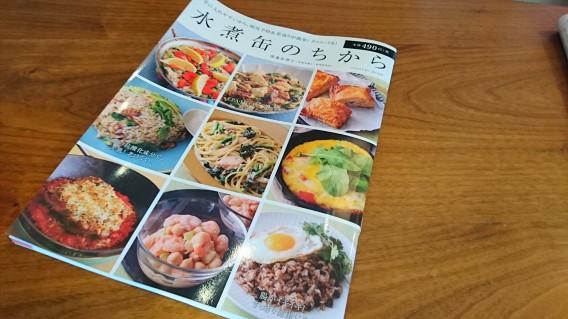 本のご紹介「水煮缶のちから」渡邊真理子さん著