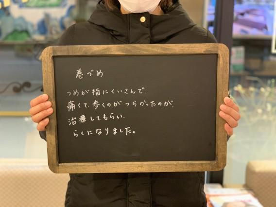 ~埼玉県草加巻き爪センター~  巻き爪の方からご感想をいただきました
