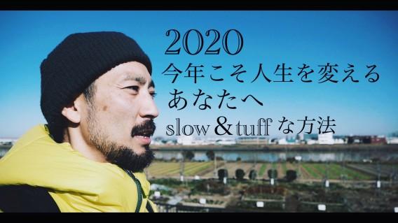 2020年【朝活】のススメ